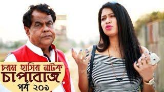 বাংলা কমেডি নাটক - Chapabaj | EP - 209 | ATM Samsuzzaman, Hasan Jahangir, Joy, Eshana, Any