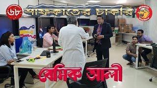 Bangla New Natok | Basic Ali-68: Shafquater Chakri | Natok New 2019