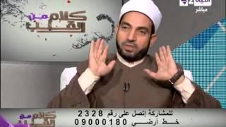 كلام من القلب - هل يجوز الحج لمن عليه دين - الشيخ سالم عبد الجليل - Kalam men El qaleb