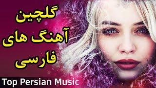 Persian Music| Iranian Song Ahang Jadid Irani موزیک آهنگ جدید ایرانی