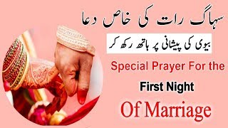 Suhag Raat Ki Special Dua    First Night Of Marriage   Husband Wife on first night-MERA DEEN ISLAM