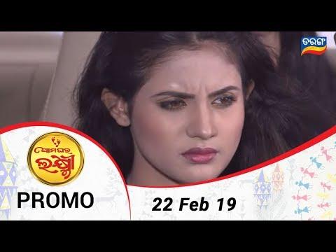 Xxx Mp4 Ama Ghara Laxmi 22 Feb 19 Promo Odia Serial TarangTV 3gp Sex