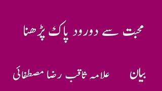 Durood Pak by Allama Saqib Raza Mustafai (short clip)