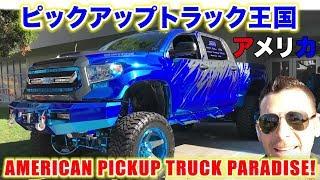 これぞアメリカントラック!ピックアップの王国 @セマショー SEMA Show American Pickup Truck Paradise スティーブ的視点 Steves POV