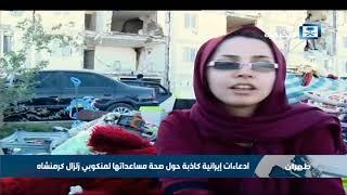 ادعاءات إيرانية كاذبة حول صحة مساعداتها لمنكوبي زلزال كرمنشاه