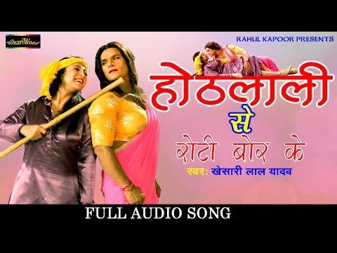 Xxx Mp4 Hoth Lali Se Roti Bor Ke Hogi Pyar Ki Jeet Khesari Lal Yadav Bhojpuri New Song 2016 3gp Sex