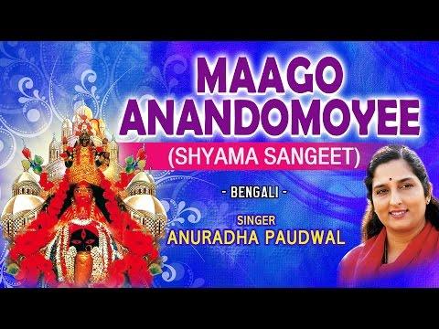 Xxx Mp4 MAAGO ANANDOMOYEE BENGALI SUPERHIT DEVI BHAJANS BY ANURADHA PAUDWAL I AUDIO JUKE BOX 3gp Sex