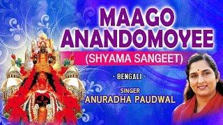 images MAAGO ANANDOMOYEE BENGALI SUPERHIT DEVI BHAJANS BY ANURADHA PAUDWAL I AUDIO JUKE BOX