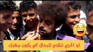 في الشارع اليمني / لو انقلبت الدنيا وصارت الحريم تتقدم للرجال كم يكون مهرك