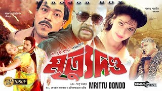 Mrittu Dondo | Amin Khan | Bangla Full Movie HD | Digital Print | Binodon Box