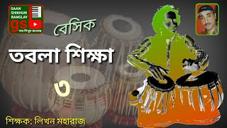 Learning Tabla-3 ; তবলা শিক্ষা - ৩ ; গান শিখুন বাংলায়; Gaan Shikhun Banglay; Learn Music in Bangla