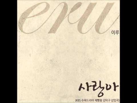 [OST] キム・タック (挿入歌) / 愛よ - Eru