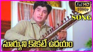 Srivari Muchatlu 1080p Video Songs(సూర్యునికొకటే ఉదయం) -Telugu Video Songs -ANR ,Jayasudha,Jayaprada