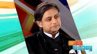 രാഷ്ട്രീയം, ഹിന്ദുത്വം, ജീവിതം: നേരെചൊവ്വേ ശശിതരൂർ  | ഒന്നാം ഭാഗം | NereChovve ShashiTharoor