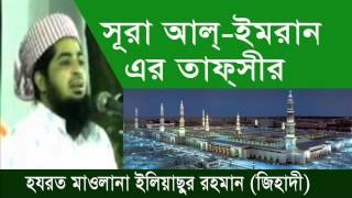 Sura Al-Imran er Tafsir- mawlana eliasur rahman zihadi