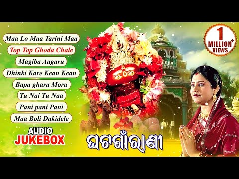 Xxx Mp4 GHATA GAAN RANI Odia Tarini Bhajans Full Audio Songs Juke Box Namita Agrawal 3gp Sex