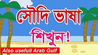 Arabic to Bangla for new Bangladeshi Expatriate II Speak Arabic with Banlga Basha 2018