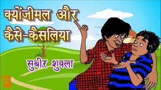 क्योंजीमल और कैसे कैसलिया  | Class 3 Hindi | NCERT/CBSE | From Kids Eguides