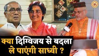 Sadhvi Pragya पर Sant Betra Ashoka की बड़ी  भविष्यवाणी
