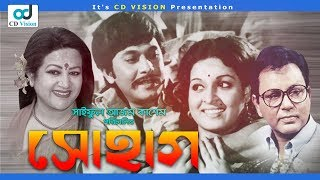 Shohag | Razzak | Shabana | Bobita | Bulbul Ahmed | Bangla New Movie | CD Vision