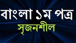 বাংলা ১ম পত্র সৃজনশীল লেখার সহজ উপায় (Magic Potion for Writing Bangla Creative)