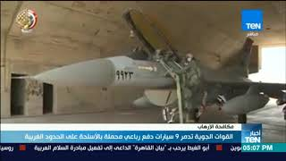 أخبار TeN- القوات الجوية تدمر 9 سيارات دفع رباعي محملة بالأسلحة على الحدود الغربية