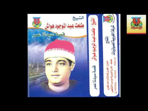 Tal3at Hawaash Kest Sayedna Omar طلعت هواش قصه سيدنا عمر