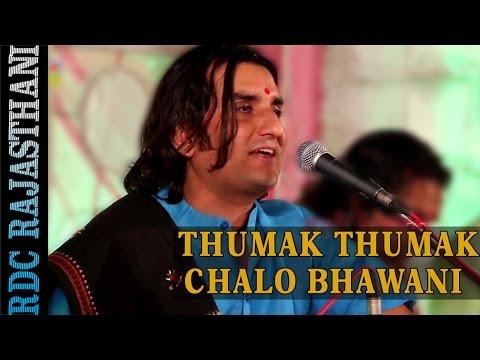 Xxx Mp4 Thumak Thumak Chalo Bhawani Prakash Mali New Bhajan 2016 Keriya Mataji Live Dhabar Goan Pali 3gp Sex