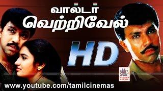 Valter Vetrivel Full Movie HD | வால்டர் வெற்றிவேல் சத்யராஜ் சுகன்யா நடித்த ஆக்சன் படம்