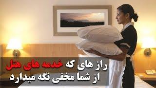 خدمه های هتل ها این رازها را از شما مخفی نگه میدارد - تهران پلس | Tehran Plus