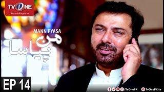 Mann Pyasa | Episode 14 | TV One Drama | 1st August 2016
