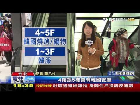 【TVBS】韓服快時尚搶進西門町 日營業額破300萬