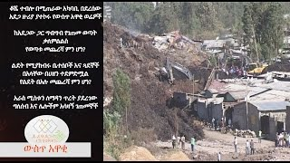 EthiopikaLink The insider News March 18 2017