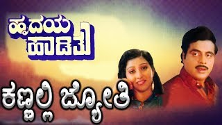 Hrudaya Hadithu Kannada Movie Songs || Kannalli Jyothi || Ambarish || Malashree || Bhavya
