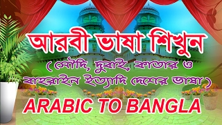 Arabic to Bangla Spoken- Learn Bangla to Arabic- Bangla to Arabic word meaning