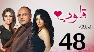مسلسل قلوب الحلقة | 48 | Qoloub series
