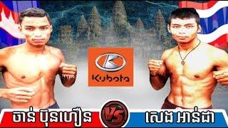 Chan Bunhoeun vs Saengaunda(thai), Khmer Boxing Bayon 01 Dec 2017, Kun Khmer vs Muay Thai