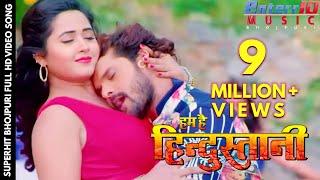 Kamal Ke Pholwa | HD Bhojpuri Song | Film Hum Hai Hindustani | Khesari Lal Yadav , Kajal Raghwani