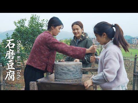 10斤黄豆磨,1瓢清水,1副老磨,磨成一锅豆腐,这种快要失传的农村老手艺,� �见过吗