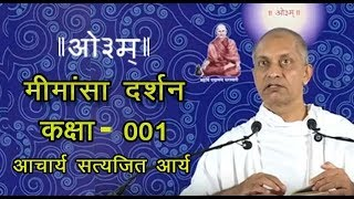 001 Mimansa Darshan Bhumika Acharya Satyajit Arya | मीमांसा दर्शन | आचार्य सत्यजित आर्य | आर्ष न्यास