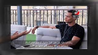 ماذا قاله محمد رمضان عن اسماعيل ياسين ؟