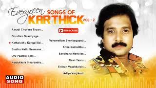 Evergreen Songs of Karthik | Vol 2 | Tamil Hit Songs | Audio Jukebox | Ilayaraja | Music Master