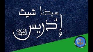 هل تعلم | قصة النبي شيث وادريس عليهما السلام - قصص الانبياء - ح 2