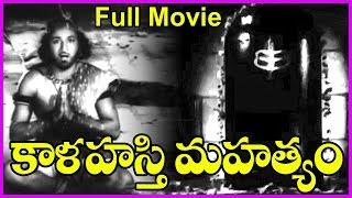 Kalahasthi Mahathyam Telugu Full Length Movie - Maha Shivarathri Special Movie - Rajkumar