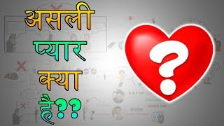 WHAT IS LOVE - Motivational Video in Hindi