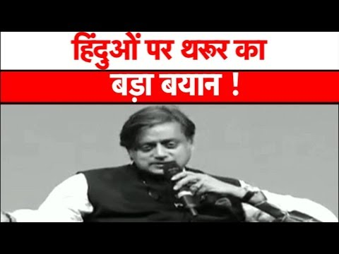 Xxx Mp4 हिंदुओं पर शशि थरूर का बड़ा बयान MP Tak 3gp Sex