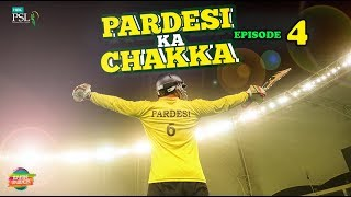 Pardesi Ka Chakka EP 4  Rahim Pardesi uploaded on 20-03-2018 393899 views