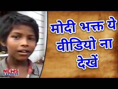 Xxx Mp4 Aakash नाम के इस बच्चे ने Pm Modi के बारे में ऐसी बात कही जो मोदीभक्त नहीं सुन पाएंगे 3gp Sex