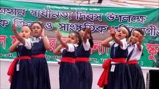 Biddaloy Moder biddaloy - Dance Perform by students of Little Flower International School - 2017