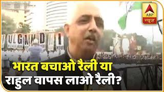 भारत बचाओ रैली या राहुल वापस लाओ रैली? देखिए  Akhilesh Singh का जवाब